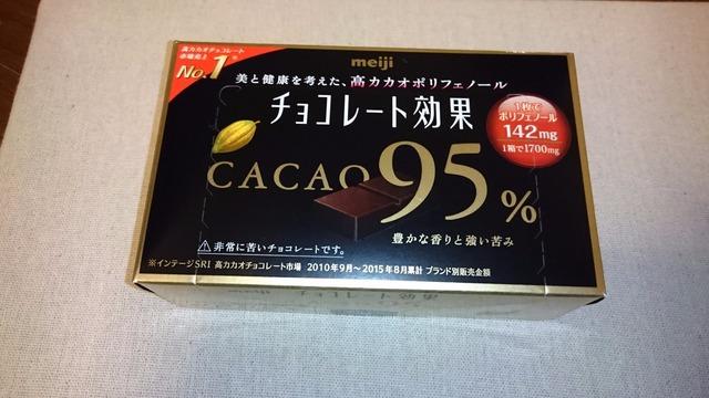 健康の為にチョコレートを食べてみよう🎵 meiji『チョコレート効果cacao95%』